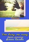 """Обложка книги """"Сборник миниатюр """"Что вижу, то пишу"""""""""""