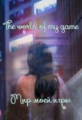 "Обложка книги ""Мир моей игры - The world of my game"""