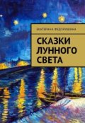 "Обложка книги ""Сказки лунного света"""