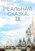 """Обложка книги """"Реальная сказка 2.0"""""""