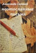 """Обложка книги """"неотосланные письма"""""""