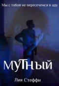 """Обложка книги """"Мутный"""""""