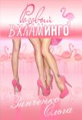 """Обложка книги """"Розовый вхламинго"""""""