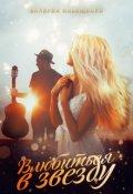 """Обложка книги """"Влюбиться в звезду"""""""