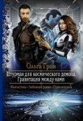 """Обложка книги """"Штурман для космического демона. Гравитация между нами"""""""