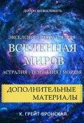 """Обложка книги """"Хронология миров и книг"""""""