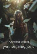 """Обложка книги """"Ученица ведьмы"""""""