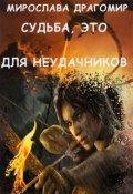 """Обложка книги """"Судьба, Это Для Неудачников"""""""