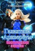 """Обложка книги """"Галактика Ариверсум. Космические страсти"""""""