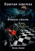 """Обложка книги """"Красная королева. Сборник стихов"""""""