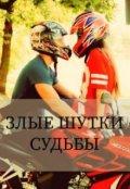 """Обложка книги """"Злые шутки судьбы"""""""