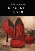 """Обложка книги """"Красные туфли"""""""