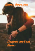 """Обложка книги """"Первая любовь Лолы."""""""