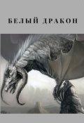 """Обложка книги """"Белый дракон"""""""
