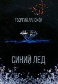 """Обложка книги """"Синий лёд"""""""