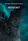 """Обложка книги """"Межесвет"""""""