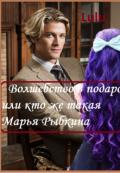 """Обложка книги """"Волшебство в подарок или кто же такая Марья Рыбкина."""""""