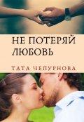 """Обложка книги """"Не потеряй любовь"""""""