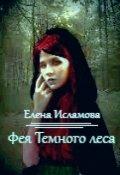 """Обложка книги """"Фея Тёмного леса"""""""