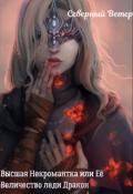 """Обложка книги """"Высшая Некромантка или Её Величество леди Дракон"""""""
