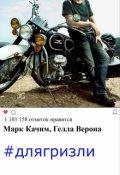 """Обложка книги """"#длягризли"""""""