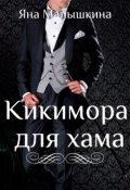"""Обложка книги """"Кикимора для хама"""""""