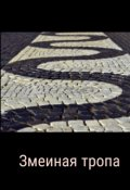 "Обложка книги ""Змеиная тропа"""
