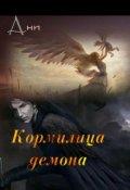 """Обложка книги """"Кормилица демона"""""""