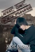 """Обложка книги """"Алекс Дикс. Воспоминания """""""