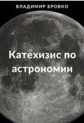 """Обложка книги """"Катехизис  по  Астрономии"""""""