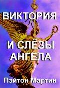 """Обложка книги """"Виктория и Слёзы Ангела"""""""