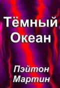"""Обложка книги """"Тёмный Океан"""""""