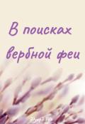 """Обложка книги """"В поисках вербной феи"""""""