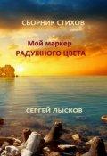 """Обложка книги """"Мой маркер радужного цвета"""""""