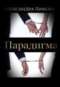 """Обложка книги """"Парадигма"""""""