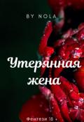 """Обложка книги """"Утерянная жена """""""