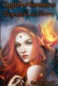 """Обложка книги """"Судьбы бояться - Ведьмой не быть."""""""