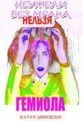 "Обложка книги ""Неужели без мрака нельзя Гемиола"""