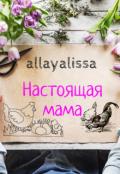 """Обложка книги """"Настоящая мама"""""""