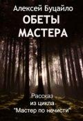 "Book cover ""Обеты мастера"""