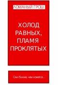 """Обложка книги """"Холод Равных, пламя Проклятых"""""""