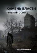 """Обложка книги """"Камень Власти: Приметы осени"""""""