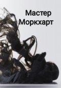 """Обложка книги """"Мастер Моркхарт"""""""
