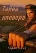 "Обложка книги ""Тайна клевера"""