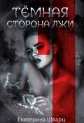 """Обложка книги """"Темная сторона лжи"""""""