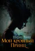 """Обложка книги """"Мой кровный Принц"""""""