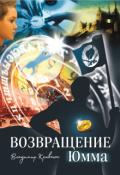 "Обложка книги ""Возвращение Юмма"""