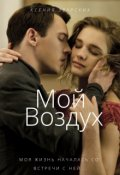 """Обложка книги """"Мой воздух"""""""