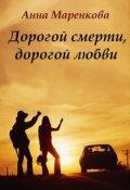 """Обложка книги """"Дорогой смерти, дорогой любви"""""""