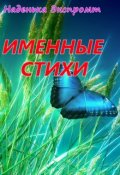 """Обложка книги """"Именные стихи"""""""